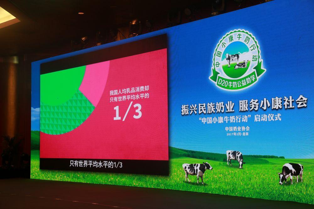 """中国小康牛奶行动在京启动 看中国奶业如何""""乘"""