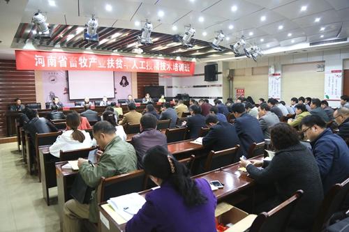 河南省畜牧产业扶贫羊人工授精技术培训班在汝