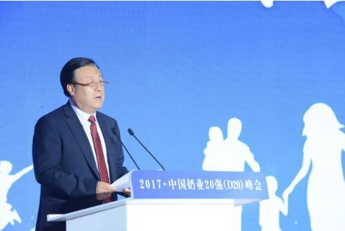 奶业D20峰会召开 引领中国奶业品牌迈进新时代
