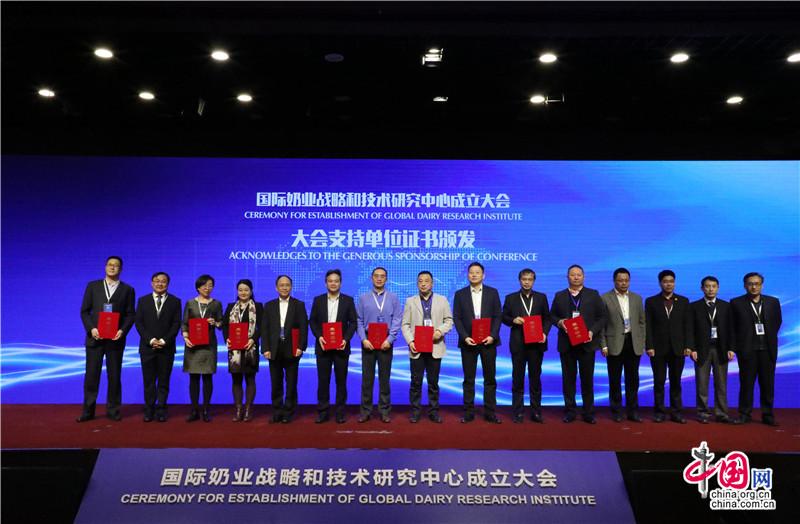 国际奶业战略和技术研究中心在京成立