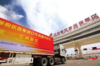 甘肃首单进口澳洲牛肉运抵兰州新区综合保税区