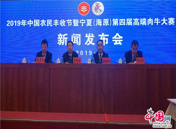 宁夏第四届高端肉牛大赛新闻发布会在银川举行